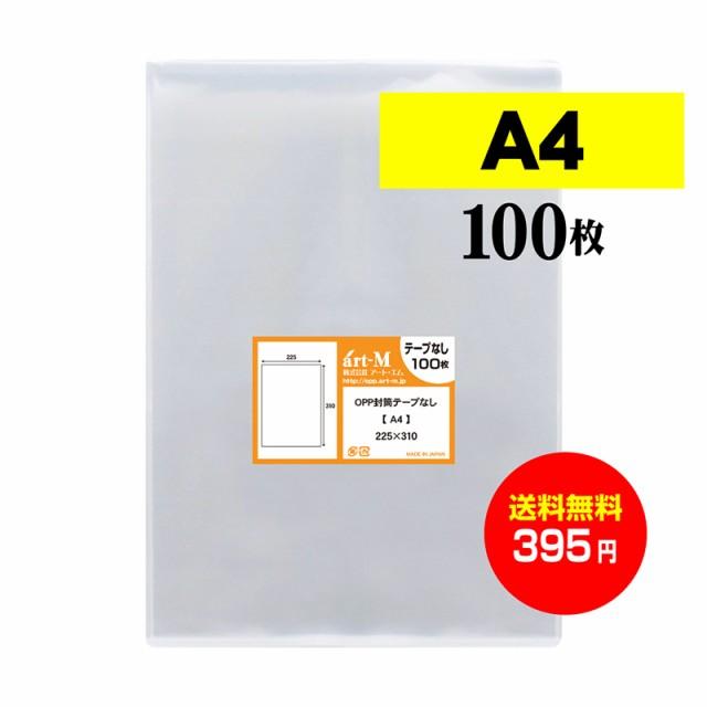 【 送料無料 】 テープなし A4 【 国産 OPP袋 】 ...