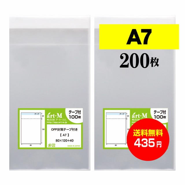 【送料無料 国産】テープ付 A7【 A7判用紙 / アク...