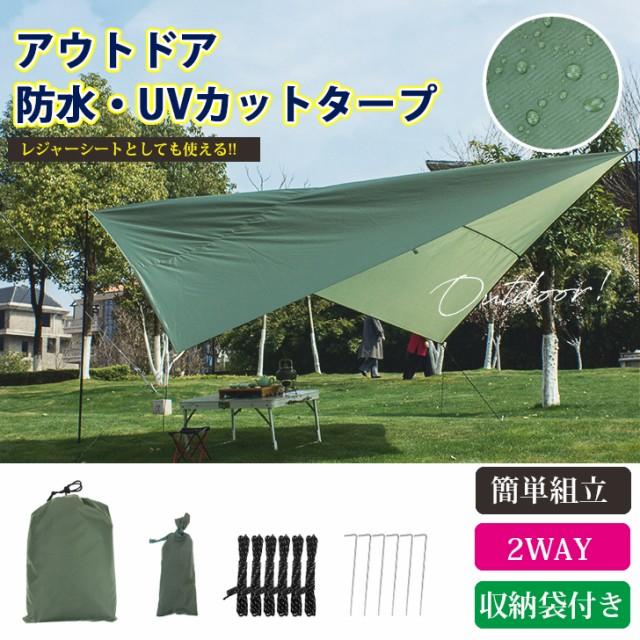 【送料無料】タープ 5点セット 防水 アウトドア キャンプ 屋外 ビーチ シンプル テント レジャーシート UVカット 日除け 紫外線カット 熱