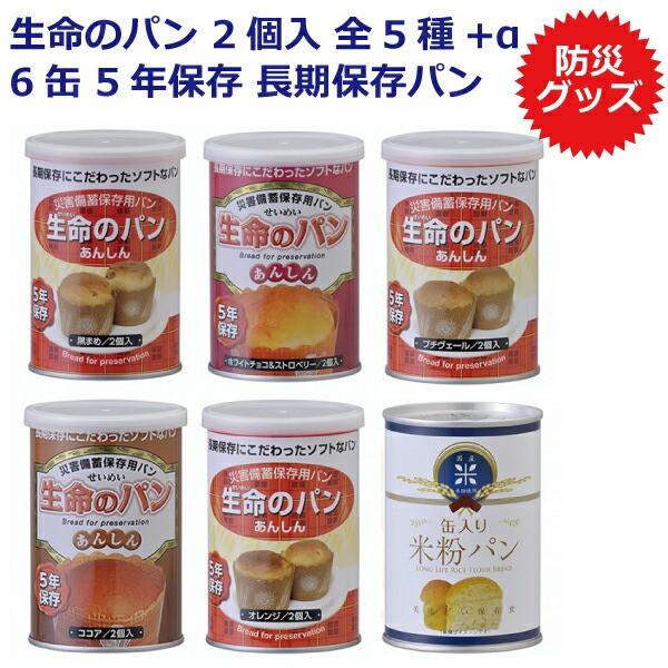 【災害用】生命のパン 2個入り 全5種+缶入り米粉...