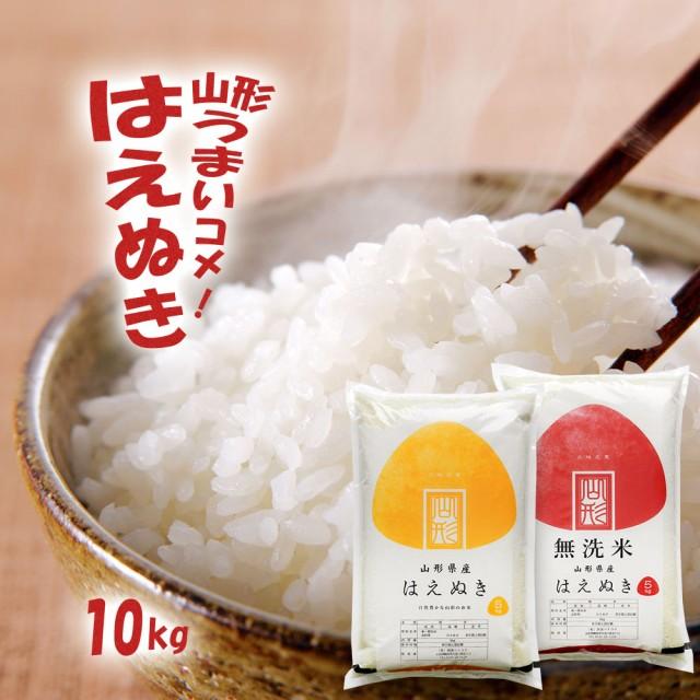 米 お米 はえぬき 10kg (5kgx2袋) 送料無料 (無洗米 白米 玄米) 令和元年 山形県産 新米 10キロ ※一部地域