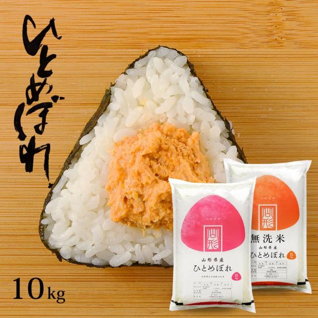 米 お米 ひとめぼれ 10kg (5kgx2袋) 送料無料 (...