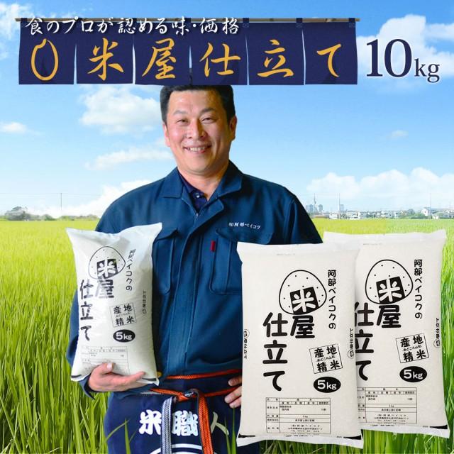 米 10kg 送料無料 (5kg×2) 米屋仕立て 国内産 お...