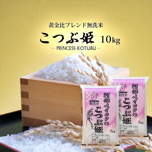 無洗米 10kg (5kg×2) 送料無料 (地域限定) こつ...