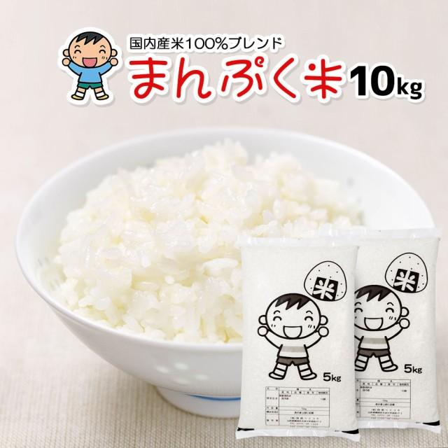 米 お米 10kg (5kg×2) 送料無料 (地域限定) まん...
