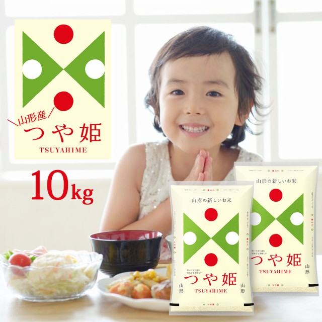 米 お米 つや姫 10kg (5kgx2袋) 送料無料 (無洗...