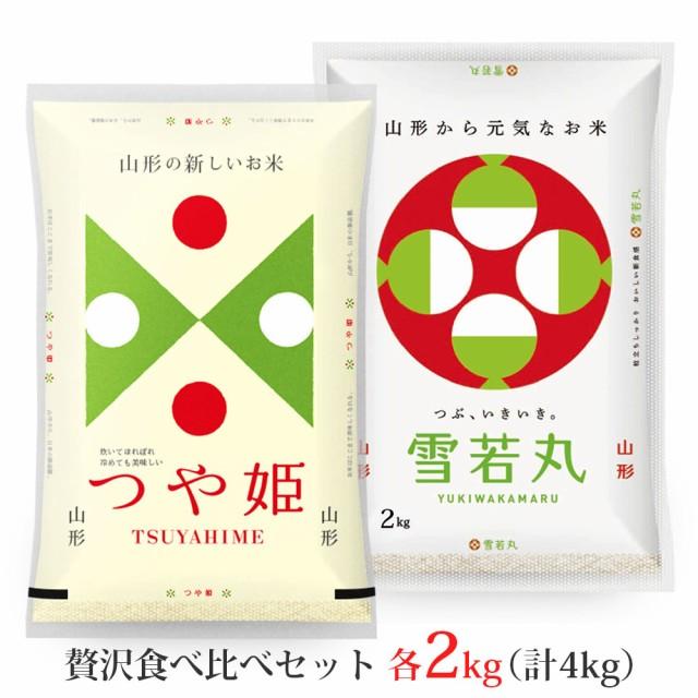 米 お米 「つや姫・雪若丸」山形県産ブランド米食...