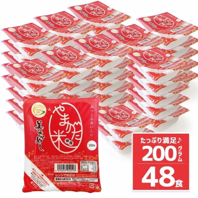 パックご飯 200g 送料無料 (地域限定) 48パック ...
