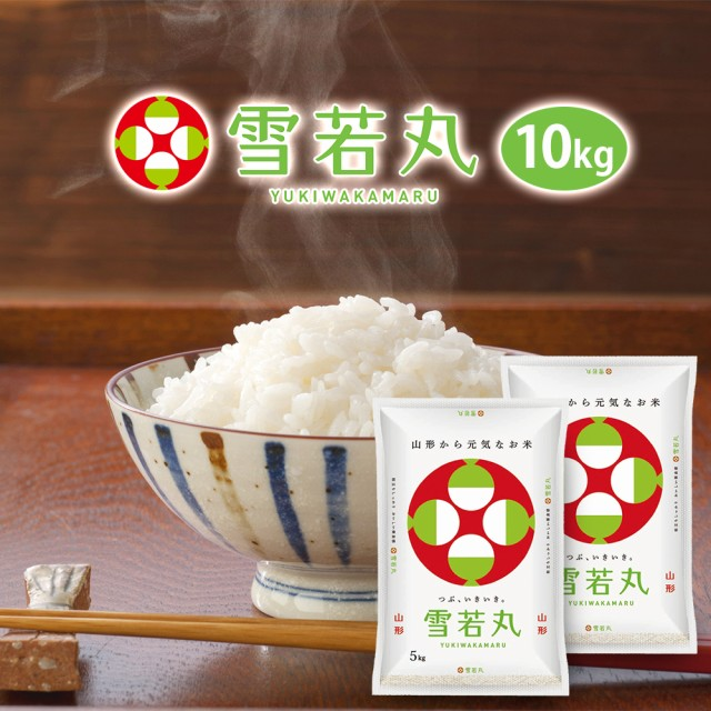 米 お米 雪若丸 10kg (5kgx2袋) 送料無料 (無洗...