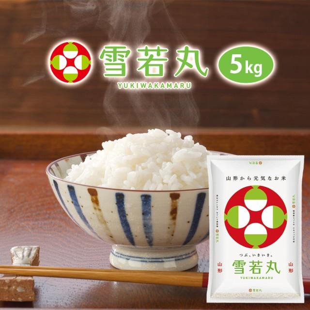 米 お米 雪若丸 5kg 送料無料 (無洗米 白米 玄米)...