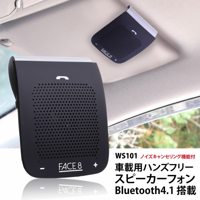 ワイヤレススピーカー 車載用 bluetooth 4.1 ハン...