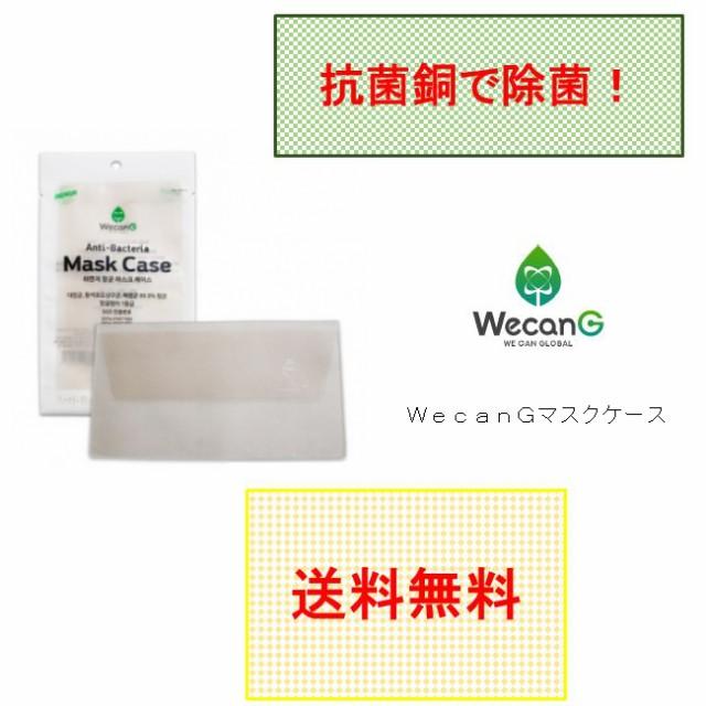 WecanG マスクケース 銅抗菌 除菌 殺菌 滅菌 抗菌...