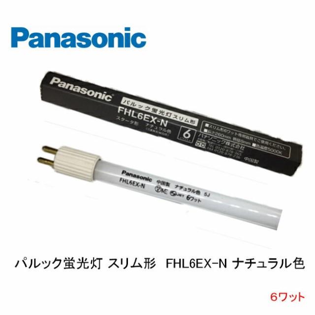パナソニック FHL6EX-N パルック蛍光灯 スリム形...