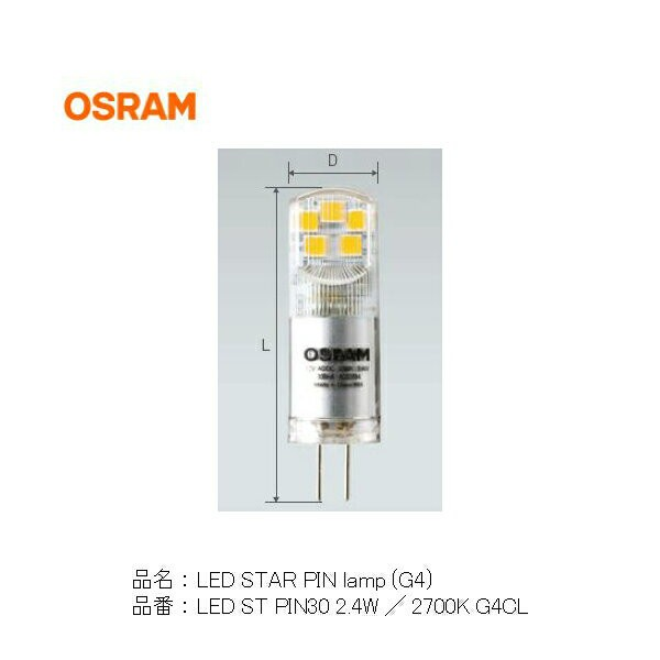 LED STAR PIN 30 ST PIN 28 2.4W 2700K G4 CL オ...