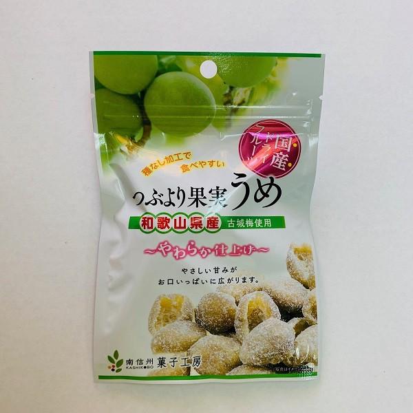 南信州菓子工房 国産・つぶより果実 梅 20g×1袋...