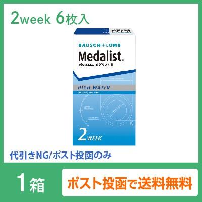 メダリスト2 (ポスト投函便)送料無料/代引き不可 ...