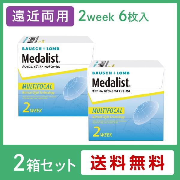 【クーポン】メダリストマルチフォーカル 2箱セッ...
