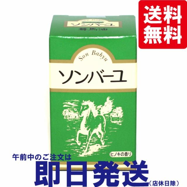 【送料無料】ソンバーユ ヒノキ(桧)の香り 70ml...