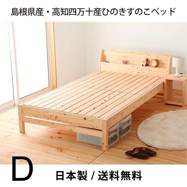 日本製桧すのこベッド ダブル ひのき 棚付 島根県...