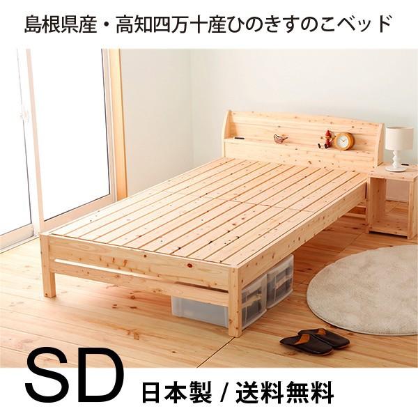 日本製桧すのこベッド セミダブル ひのき 棚付 島...