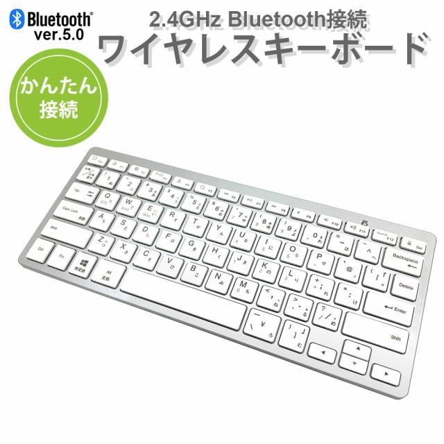 ワイヤレス キーボード 無線  Bluetooth コンパク...