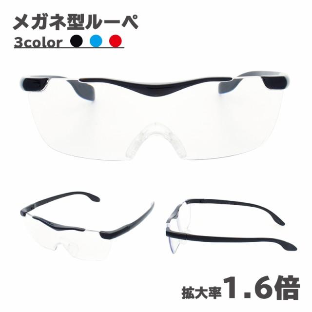 メガネ型ルーペ 拡大鏡 1.6倍 オーバーグラス 対...