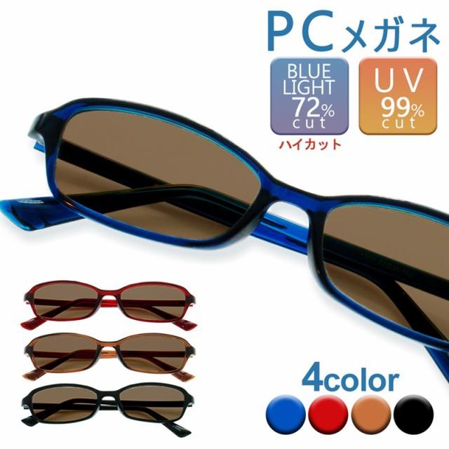 ブルーライトカットメガネ 超軽量 TR90使用 PCメ...