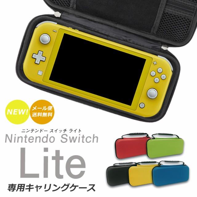 スイッチライト キャリングケース Nintendo 任天...
