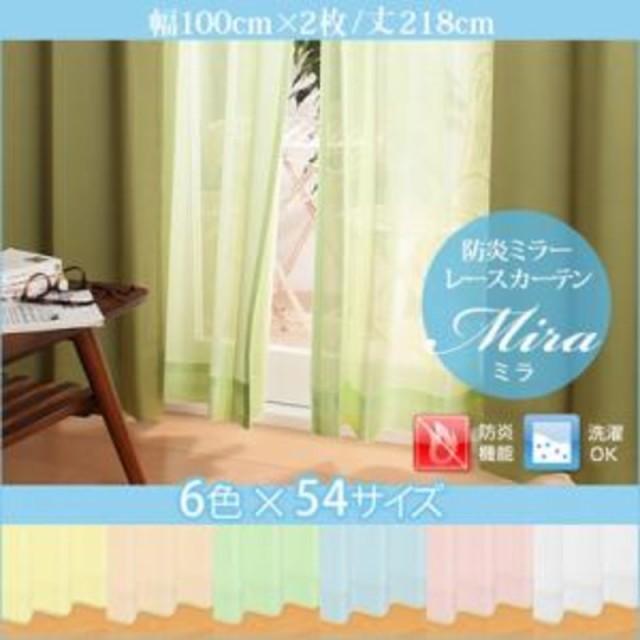 カーテン ミラーレースカーテン 2枚 幅100×218cm...