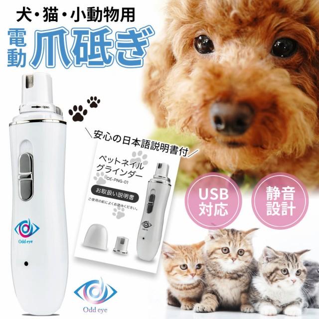 【Odd eye】犬 爪切り 猫 爪切り 猫用 犬用 Nail ...