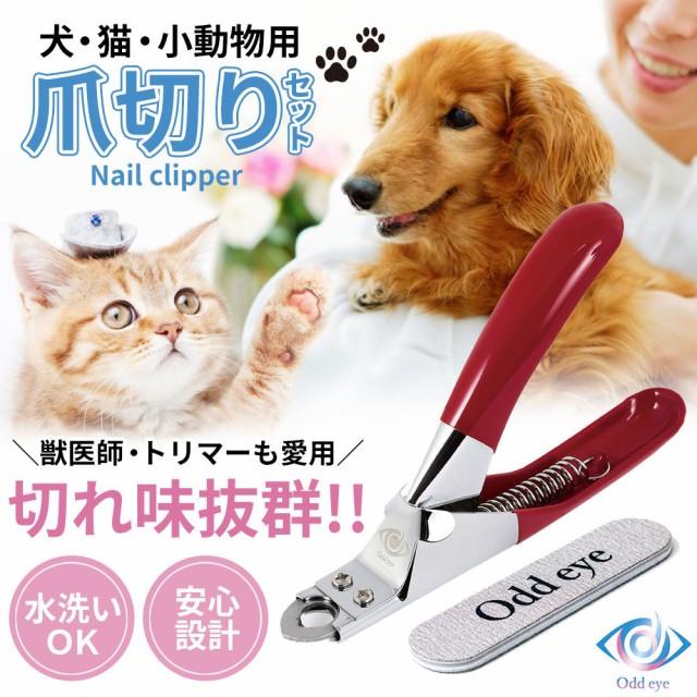【Odd eye】犬 爪切り 猫 爪切り ネイルトリマー ...