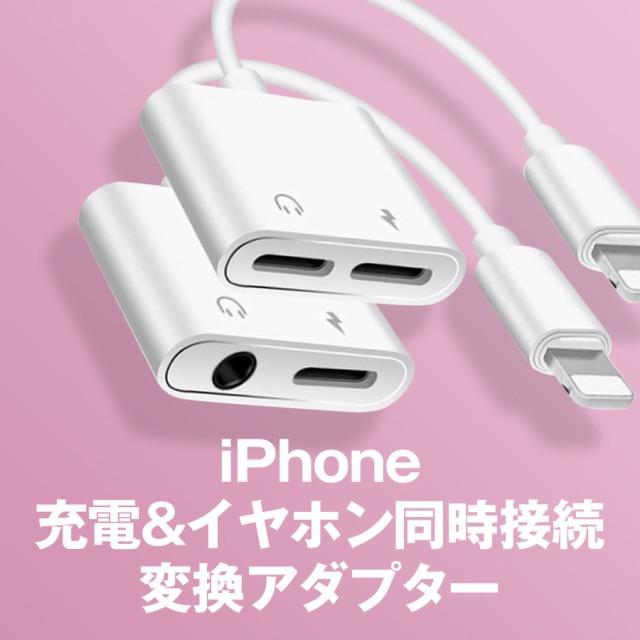 iPhone イヤホン変換ケーブル 2in1 選べる2種類 ...