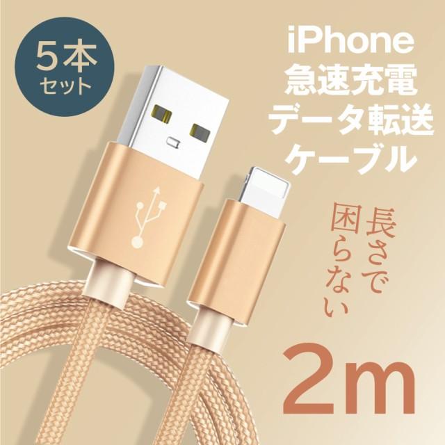 お得な5本セット iPhone 2m 急速充電 ケーブル ラ...