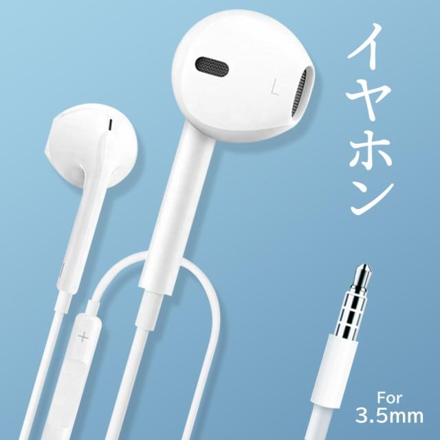 iPhone イヤホン 3.5mmジャックタイプ マイク付き...
