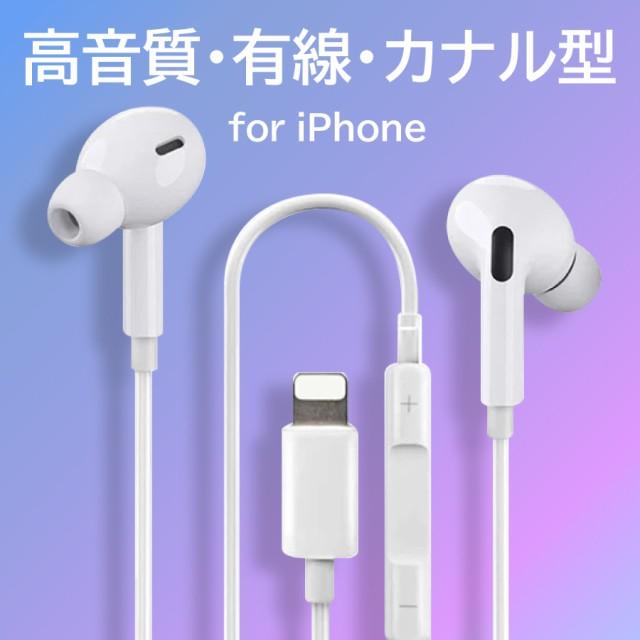 iPhone イヤホン ライトニングケーブル マイク付...