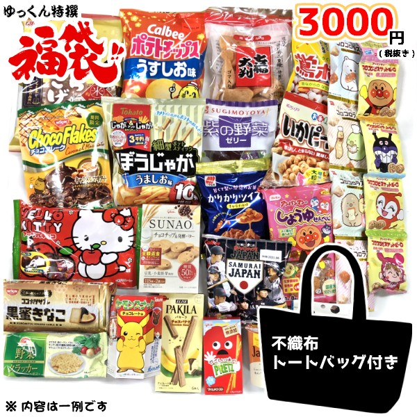 お菓子詰め合わせ ゆっくん特選シリーズ ゆっくんにおまかせ福袋 3000円 1袋 (本州一部送料無料)