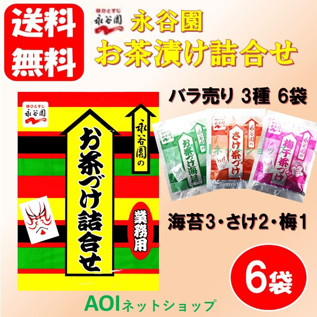 ポイント消化 送料無料 永谷園 お茶漬け詰合せ 3...