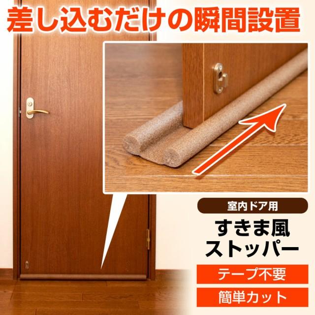 すきま風ストッパー ドア用U-P675(すきま風 すきま風防止 すきま風対策 隙間風対策 隙間風防止 断熱 省エネ 節電ストッパー ドア 扉 暖