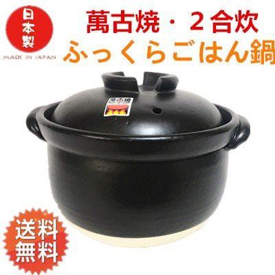 炊飯鍋 ガス炊飯器 ふっくらご飯鍋 2合炊き ...