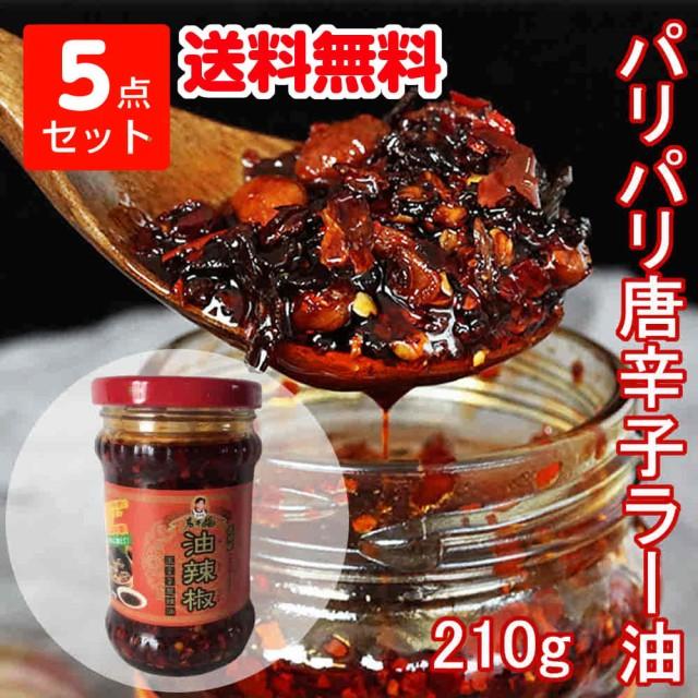 【5点セット】老干媽香辣脆 ローカンマ パリパ...