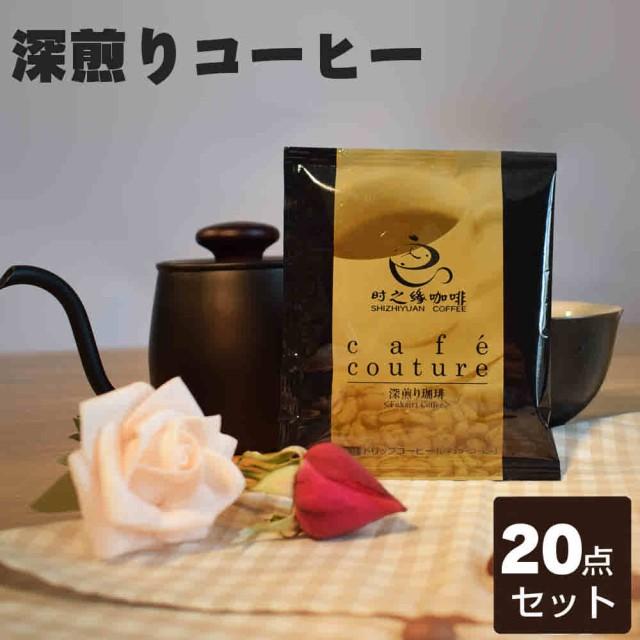 【20点セット】深煎りコーヒー8g×20 ドリップ...