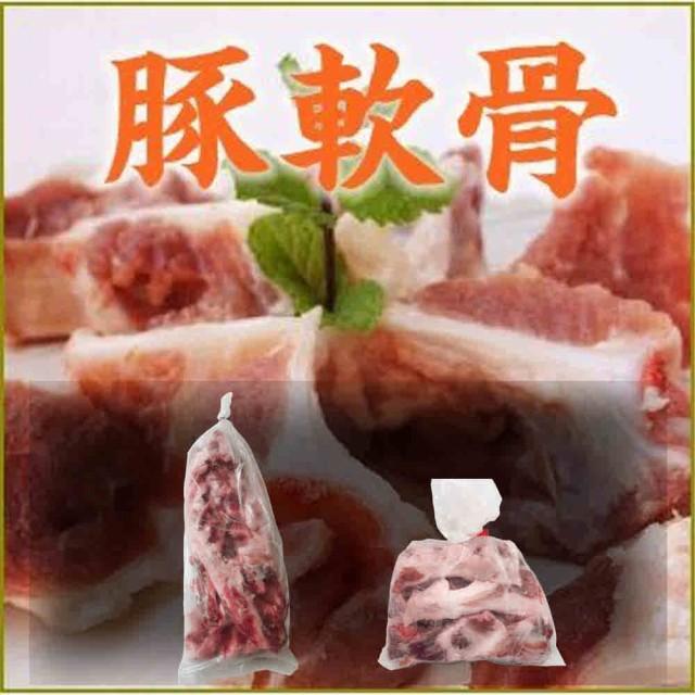 豚軟骨 なんこつ ナンコツ 日本産 約920g 冷...