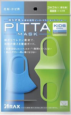 ピッタ マスク 通販 在庫 あり