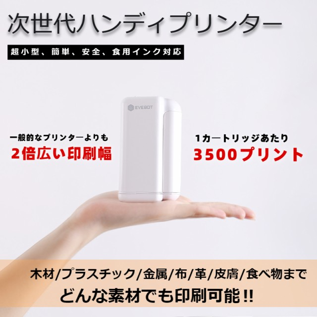 【送料無料・あす楽】Printpods ハンディープリン...
