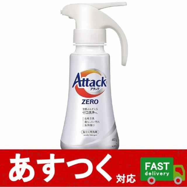 (アタック ZERO ワンハンドプッシュ 400g)アタ...