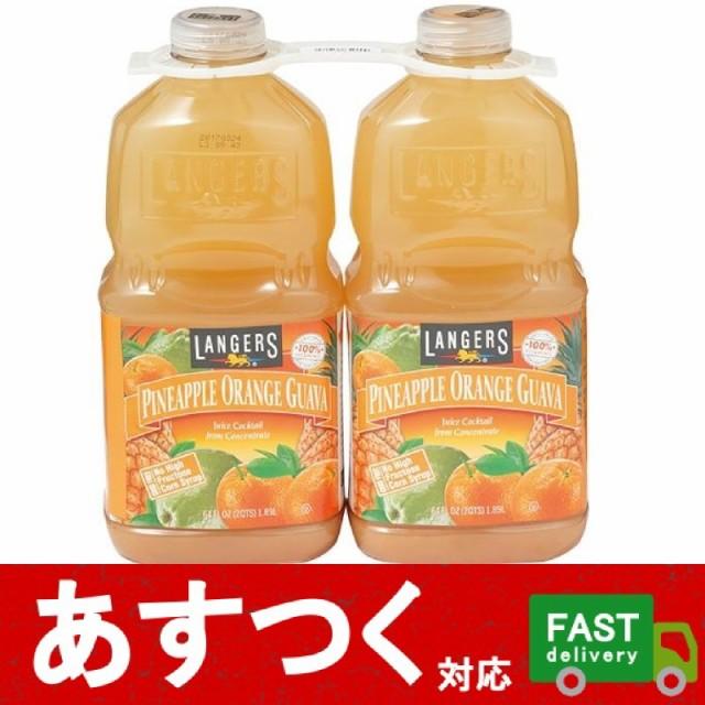 (2本セット ランガーズ パイナップル オレンジ...