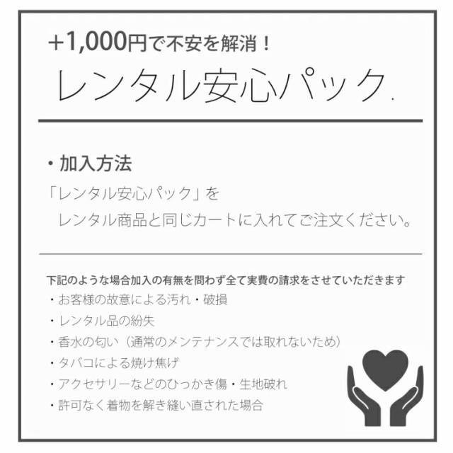 +1000円で汚してしまう不安を解消!レンタル あ...