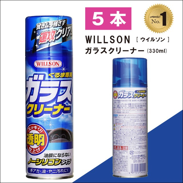 WILLSON(ウィルソン) ガラスクリーナー 5本 【yh...