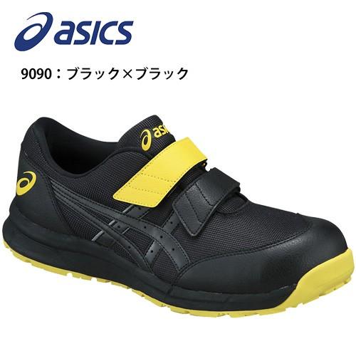 アシックス FCP20E-9090 安全靴 ウィンジョブ C...
