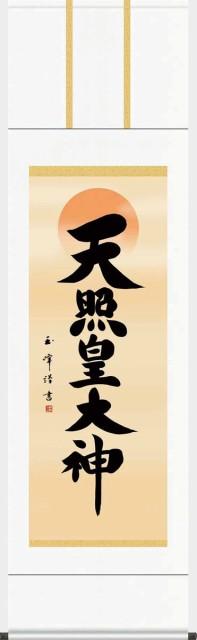 掛け軸-天照皇大神/木村 玉峰[尺三 化粧箱 風鎮 ...